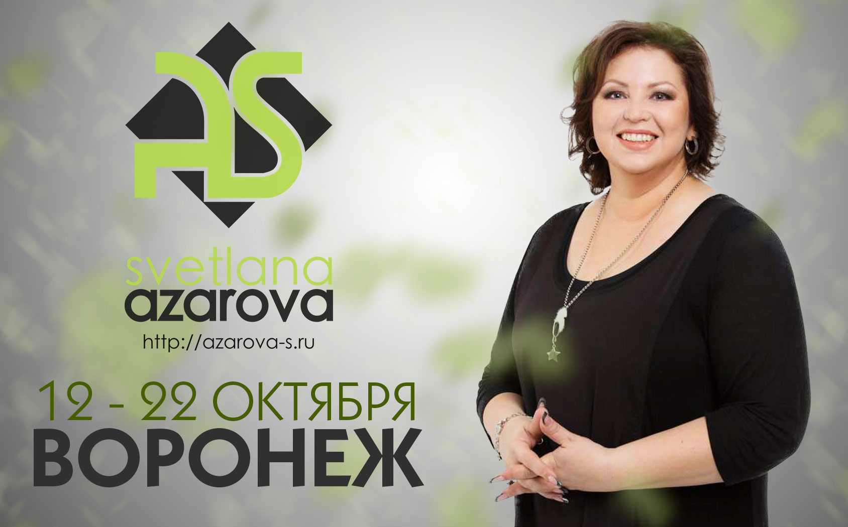 Курсы Юлии Билей 12-22 октября в Воронеже